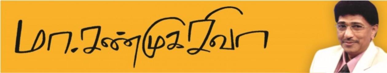 மா. சண்முகசிவா